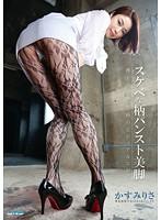 Kasumi Flashy Pattern Pantyhose Legs In Lewd Risa