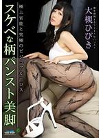 Lewd Pattern Pantyhose Legs 6 Otsuki Sound