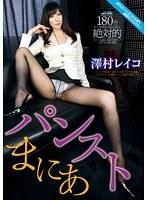 Absolute Pantyhose Mania Sawamura Reiko
