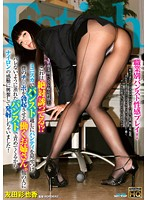 HXAF-002 Occupation Pantyhose Slut-sensitive 2 Ayaka Tomoda This Is Invited Absolutely! ?Sister To Work To Erection My Ji ○ Port To Show Off The Panty In Pantyhose Over In Mini Skirt.I Would Be Fired With Excitement To Feel Of Nylon From Coming Blame In Pantyhose That Was Stuffy So That It Is Not Barre To Other People!-19491