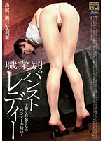 HXAH-001 Smell – Yuri Seto Sanya Pantyhose Sister Working Occupation Pantyhose Lady ~-162658