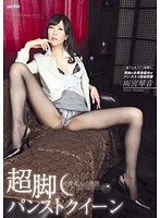 HXAK-001 Ultra Legs Pantyhose Queen Kotone Amamiya-163661