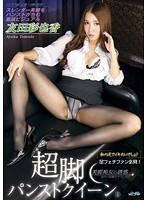 HXAK-005 Super Legs Pantyhose Queen 5 Tomoda Aya Noka-159829