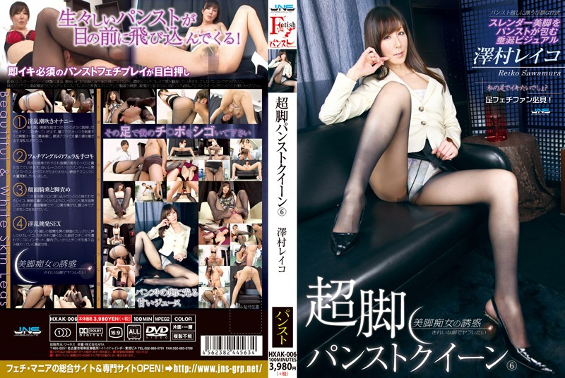 [HXAK-006] 超脚パンストクイーン 6 澤村レイコ [HXAK-006] Super Legs Pantyhose Queen Reiko Sawamura 6 ID: HXAK-006 Release Date: 2014-03-25 Length: 100 min(s) Director: —- Maker: Janesu Label: Fetish Pansuto Genre(s): Solowork , […]