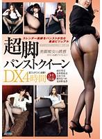 HXAK-015 Super Legs Pantyhose Queen DX 4 Hours