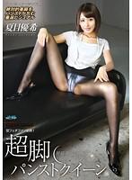 Image HXAK-017 Super Legs Pantyhose Queen 16 Yuki Natsume