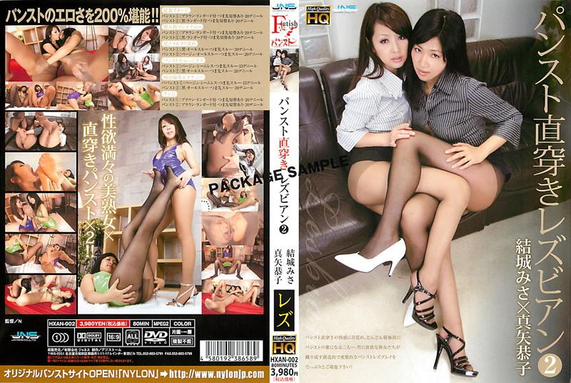 [HXAN-002] パンスト直穿きレズビアン 2 結城みさ 麻矢恭子
