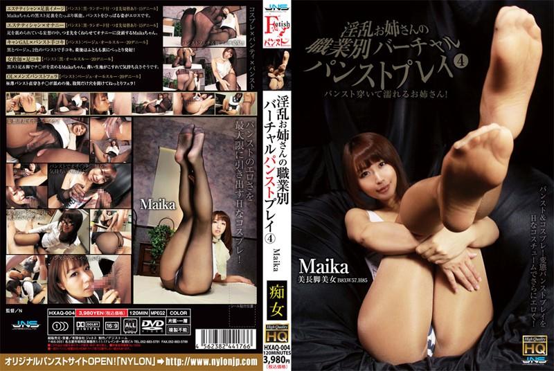 [HXAQ-004] 淫乱お姉さんの職業別バーチャルパンストプレイ 4 Maika