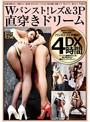 W�ѥȡ��쥺��3Pľ��ɥ�� DX 4����
