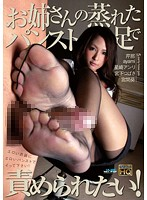 HYAZ-051 I Want To Be Accused Of That Stuffy Sister Pantyhose Feet!-164417