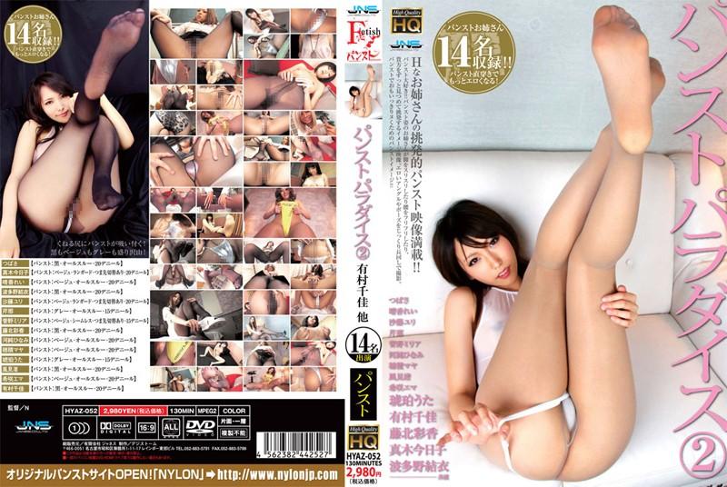 HYAZ-052 パンスト パラダイス 2