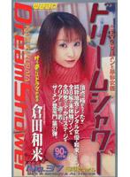「ドリームシャワー No.37 倉田和来」のパッケージ画像