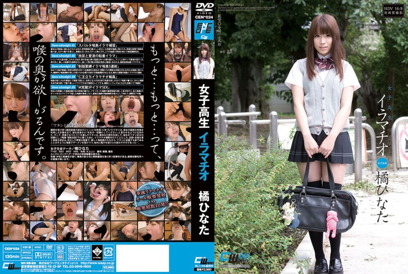 2cen024pl CEN 024 Hinata Tachibana   High School Girls Deep Throating