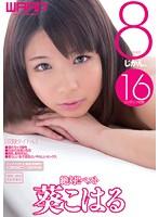 CLB-035  Definitely!!8 Hours Best. Aoi Koharu