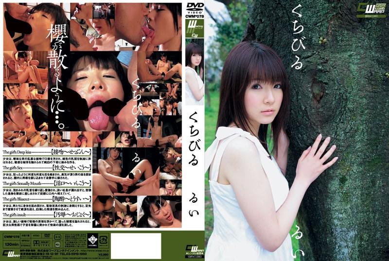 CWM-078 Rui Lips