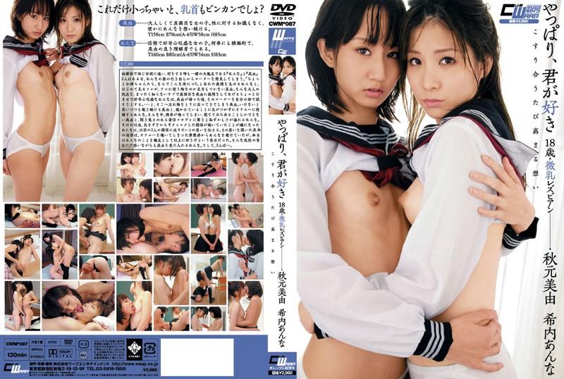 CWM-087 やっぱり、君が好き 18歳・微乳レズビアン 秋元美由 希内あんな