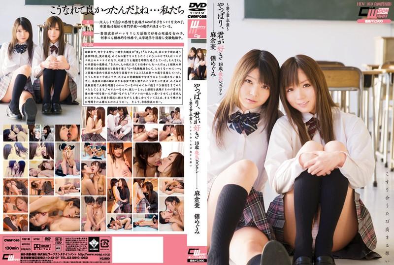 CWM-098 やっぱり、君が好き 18歳・微乳レズビアン ~第2章・卒業~ 麻倉憂 篠めぐみ