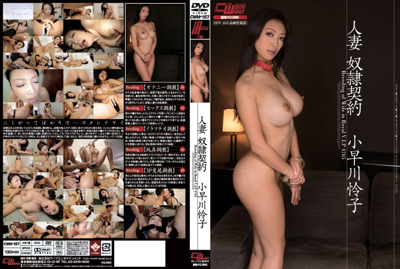 Reiko Kobayakawa Slave Contract Married