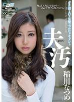 CWM-159 Inagawa Natsume Document Is Beside Her Husband's Dirty Bukkake · AV Actress Wife … Damn-164776