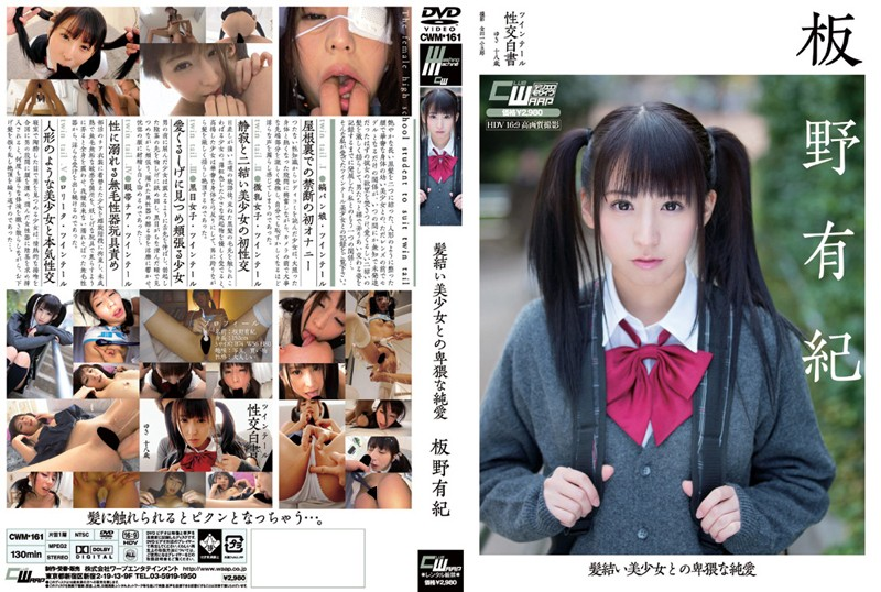 CWM-161 髪結い美少女との卑猥な純愛 板野有紀