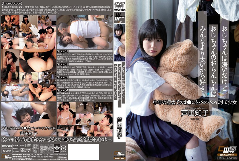 Uncle Hate But Love Tomoko Ashida Cock Of Uncle From Thicker Than Everyone