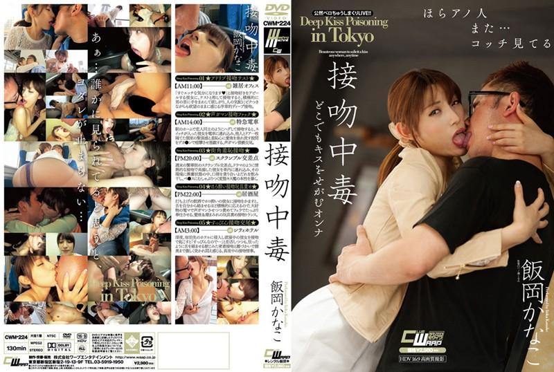 CWM-224 - Kiss Poisoning Iioka Kanako