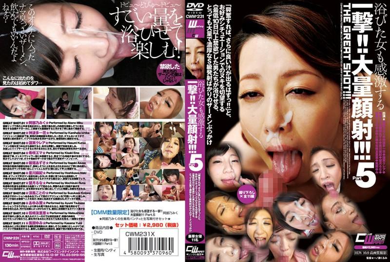 【DMM限定】浴びた女も感激する一撃!!大量顔射!!! Part.5 パンティと生写真付き
