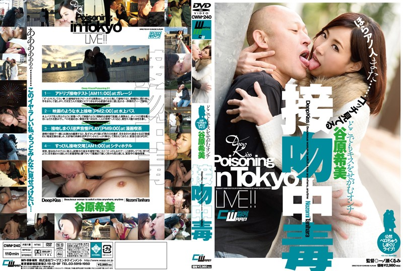 CWM-240 Tanihara Nozomi Kiss Poisoning Nozomi Tanihara