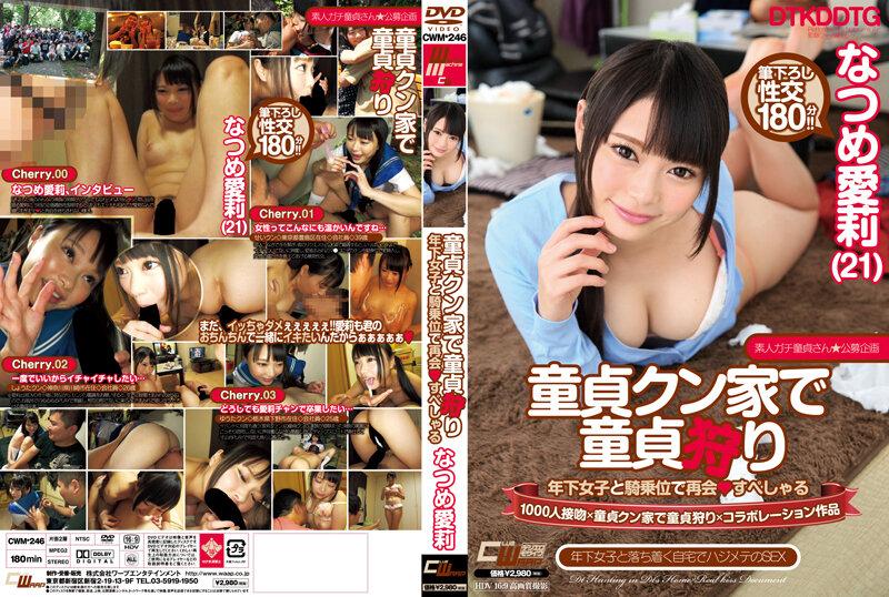 [CWM-246] 童貞クン家で童貞狩り 年下女子と騎乗位で再会◆すぺしゃる ワープエンタテインメント