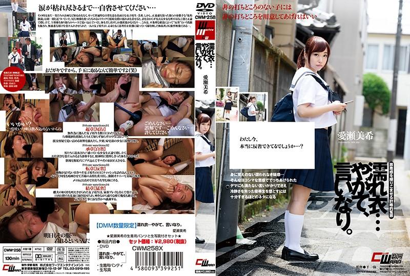 【DMM限定】濡れ衣…やがて、言いなり。 愛瀬美希 パンティと生写真付き