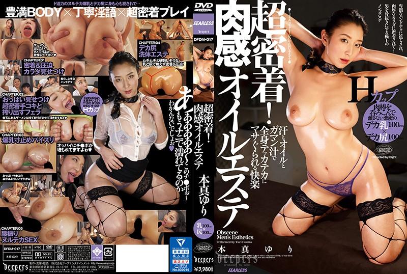 DFDM-017 Super Close Contact! Fleshy Oil Esthetic Honma Yuri