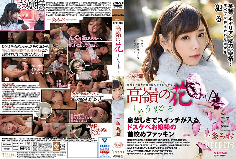 DFE-031 Out Of Your League Flustered Mio Ichijo