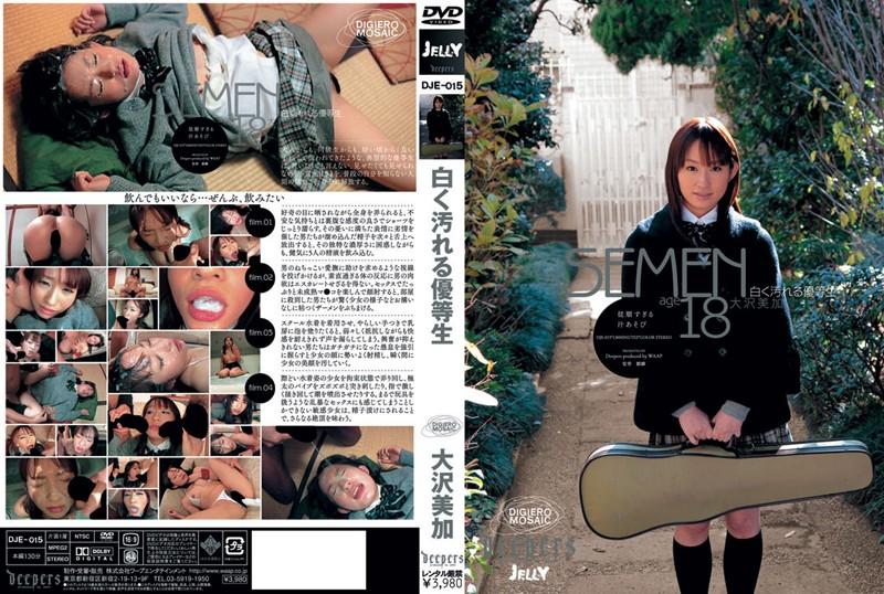 DJE-015