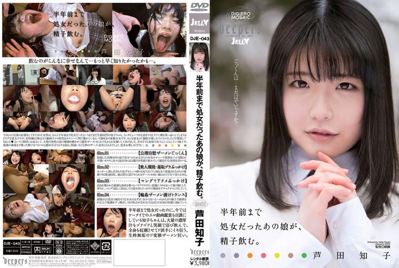 DJE-043 半年前まで処女だったあの娘が、精子飲む。 芦田知子