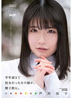 Image DJE-043 That Girl Was A Virgin Until Six Months Ago, Drink Sperm. Ashida Tomoko