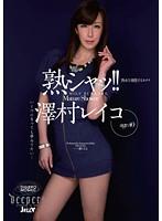 【DMM限定】熟シャッ!! 熟女を溺愛するカタチ 澤村レイコ パンティと写真付き