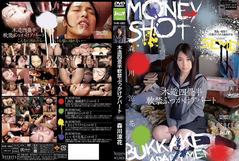 2dje052pl DJE 052 Suzuka Morikawa   Bukkake Confinement to a Wooden Apartment the Size of 4.5 Tatami Mats (HD)