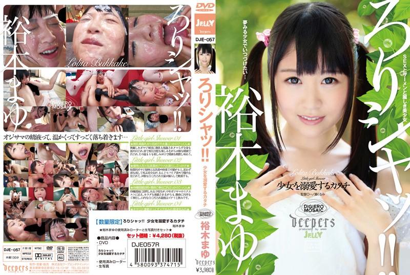 【数量限定】ろりシャッ!! 少女を溺愛するカタチ 裕木まゆ ローターと生写真付き