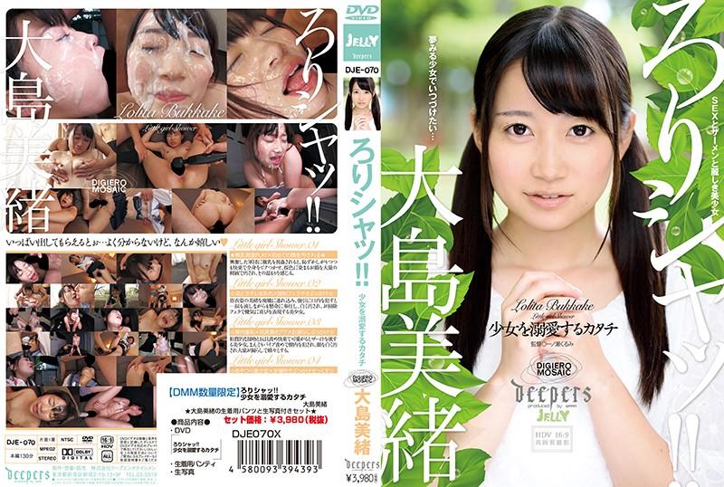 【DMM限定】ろりシャッ!! 少女を溺愛するカタチ 大島美緒 パンティと生写真付き
