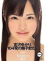 【DMM限定】宮沢ゆかり、104発の精子飲む。4じかん。 宮沢ゆかり パンティと写真付き