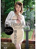 DJE-075 White Dirty Wife Yuriko Tawami