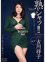 【数量限定】熟シャッ!! 熟女を溺愛するカタチ 古川祥子 オナホールと生写真付き
