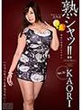 【数量限定】熟シャッ!! 熟女を溺愛するカタチ KAORI ローターと生写真付き