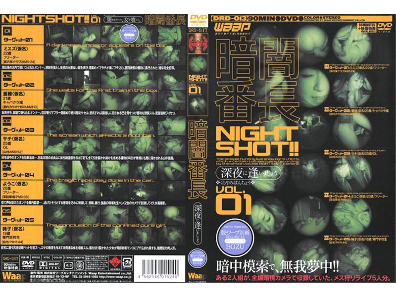 [DRD-013] 暗闇番長 ワープエンタテインメント