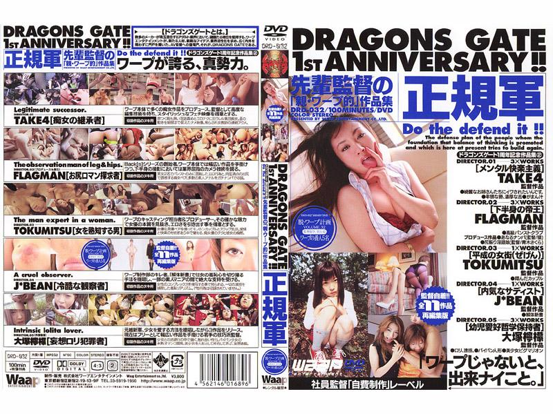 [DRD-032] DRAGONS GATE 1ST ANNIVERSARY!! 正規軍 DRD