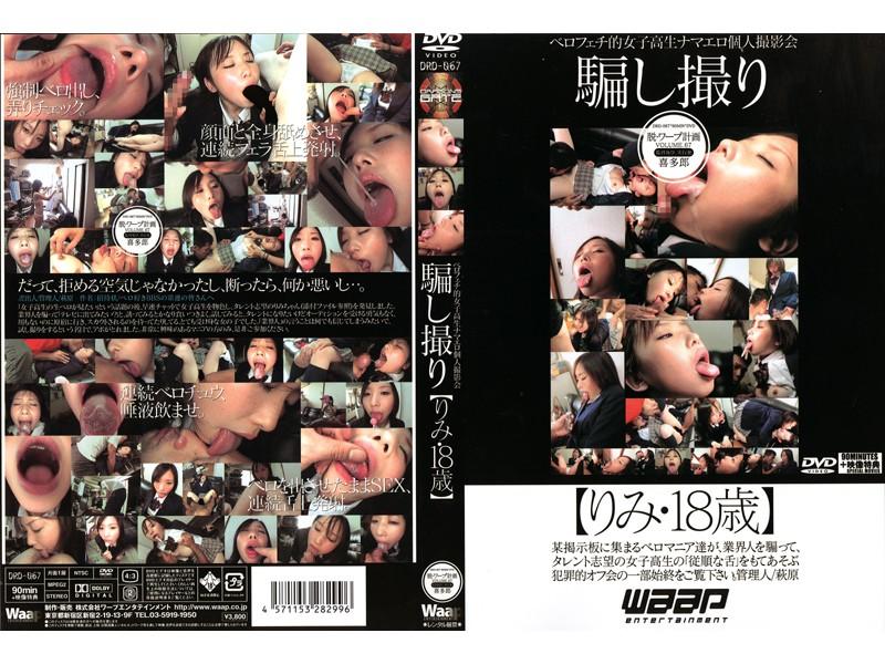[DRD-067] 騙し撮り ワープエンタテインメント