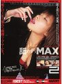 THE BEST �Ӥ᤺��MAX VOL.2