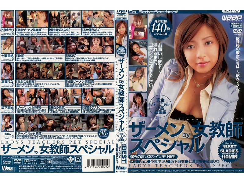 [DSD-072] ザーメンby女教師スペシャル DSD nao. 七瀬里帆