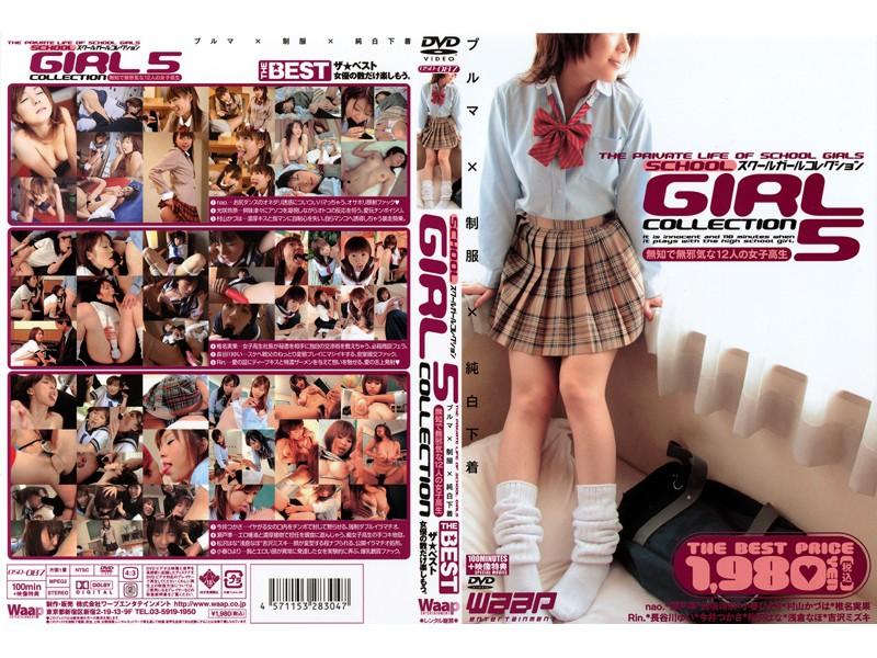 [DSD-087] スクールガールコレクション5 長谷川ゆい Rin. 光咲玲奈 ワープエンタテインメント 今井つかさ