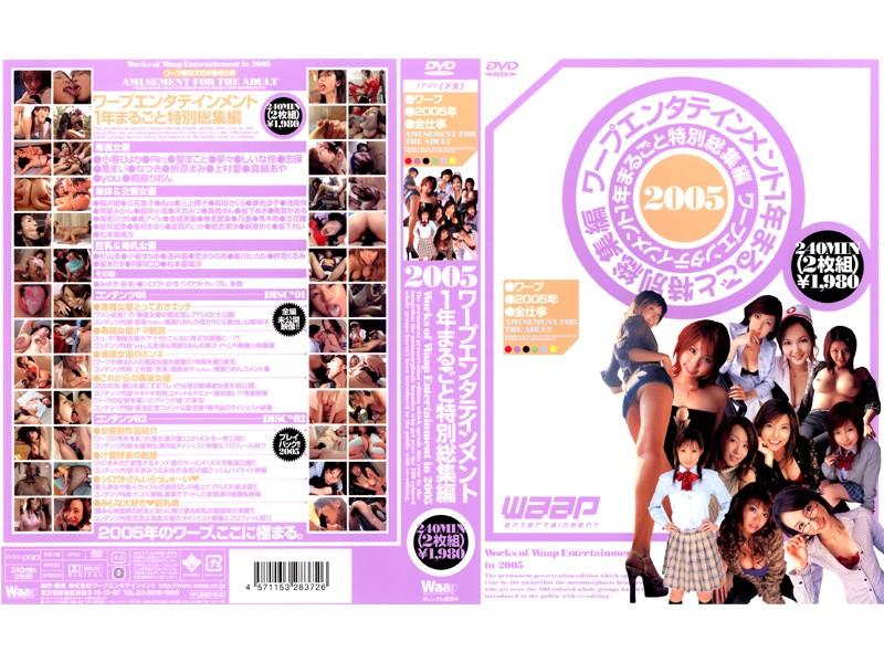 [DSD-090] ワープエンタテインメント1年まるごと特別総集編 2005